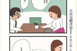四格漫画——到底怎么了系列