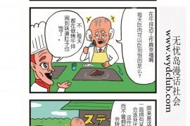 无忧岛独家翻译四格漫画——吃牛排得到的感悟