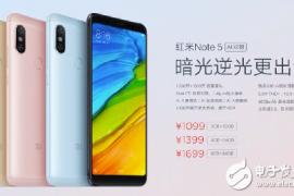 小米千元机全面屏红米Note5发布:骁龙636和AI双摄