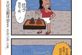 新四格漫画——到底怎么了?【3】