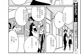 漫画——(恋の撮りの方)恋爱从拍照开始 [第四话](2)