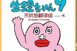 日本人气四格漫画——生理君第九部(1)(卫生巾是如何诞生的)
