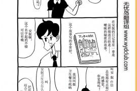 日本人气四格漫画——生理君第九部(4)(卫生巾是如何诞生的)