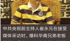 崔永元被激怒 批当局不作为 内地媒体暗批崔搅事(略有删节)