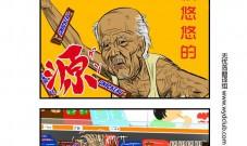 恶搞漫画-超市小偷才艺大比拼