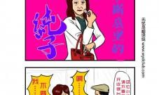 搞笑漫画-超市小偷的楷模
