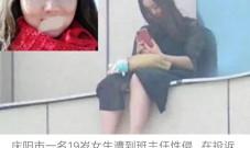 甘肃19岁女生遭班主任猥亵 投诉无门跳楼亡