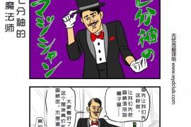 四格漫画——极品超市小偷(4)