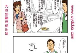 日本漫画-如此小偷10