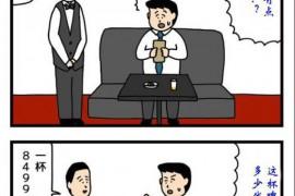 日本四格漫画——敲诈