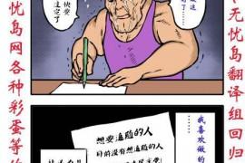 日本四格漫画——一切为了生存