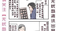 【日本四格漫画】 一个非常挑剔的美食家的漫画故事