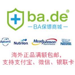 德国BA保镖药房,海外直购