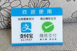 2个月之后,日本70家银行不仅没能对抗支付宝,在微信前也投降了