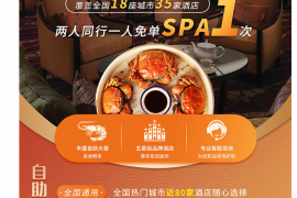 【京东用户专享】全国39座77家高端饭店自助餐
