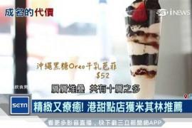 米其林如死亡之吻 香港得奖店家倒闭