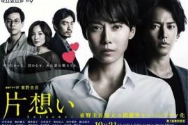又一改编自东野圭吾同名小说拍成电视剧——单恋 到底怎么样?
