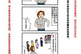 海外网络人气四格漫画——爽女的故事