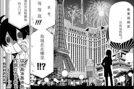 日本新连载漫画—七亿头奖得主的日常第三话(3)