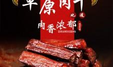 蒙都 牛肉干内蒙古正宗手撕 零食特产清真小吃 风干牛肉干 250g手撕原味