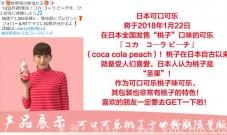 【包邮】日本Coca-Cola水蜜白桃子味限定可乐(桃子味2瓶+樱花瓶2瓶)