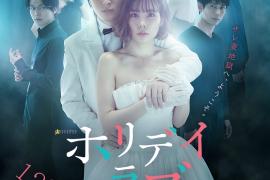 日本电视剧HOLIDAY LOVE(假日恋情)小三还可以正大光明地夺位