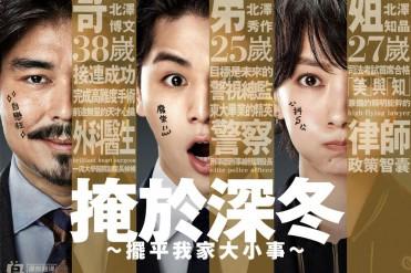 【日剧】掩于深冬~摆平我家大小事——一次次化解家庭危机的电视连续剧