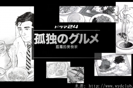 五郎又开始开吃了——孤独的美食家第七季