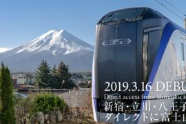 东京直达富士山~ 如何在赏樱季轻松get富士山一日游?