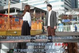 深田恭子《初次恋爱那一天所读的故事》顺子的最终归宿到底怎样的?