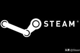 游戏平台那么多,为什么大部分玩家都选择Steam?