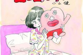日本人气四格漫画——生理君第十部(1)