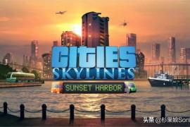 """《都市:天际线》扩展包""""日落码头""""公布,交通系统再次升级"""