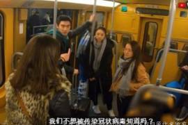 3个戴口罩的华人被轰出地铁 乘客反应令人意外