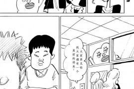 日本人气四格漫画——生理君第十二部(3)全篇完