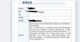 索尼 PlayStation 中国商店暂停服务