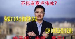 卢伟冰不怼友商,荣耀X10和红米10X失去乐趣?