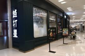 北京越打星一门店餐具检出大肠杆菌,实控人名下有多家餐饮品牌