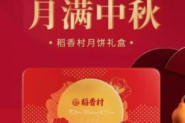 月饼 稻香村中秋月饼礼盒 月满中秋420g【高档铁盒】