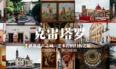 克雷塔罗⎮世界遗产之城,艺术控的扫街之旅(1)