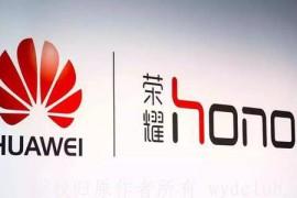 未来华为和荣耀将成为竞争对手的关系;华为获得4G芯片供货许可未来将回归4G时代吗?