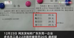 广东一公司员工上厕所要登记,连上2次被罚20元?东莞人社局:罚款退还员工 限期整改