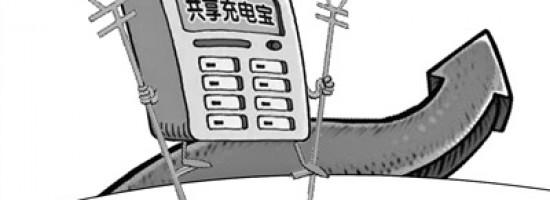 共享充电宝提价后闷声发财:一台设备回本仅需半个月?