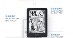 Kindle 电子书阅读器 电纸书 青春版8G 黑色