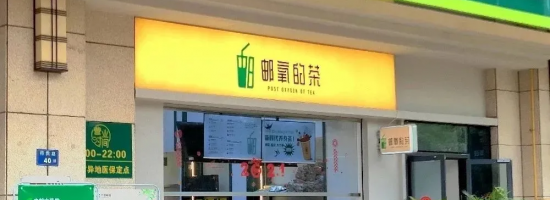 中国邮政开奶茶店了?引发全网3.4亿关注度,居然是一场乌龙事件