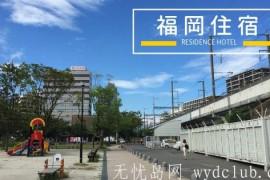 【福冈住宿】Residence Hotel Hakata 5 (24小时超市就在附近)