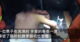 男子洗澡时捡香皂手卡便池 击碎瓷砖后获救 网友:皂化弄人