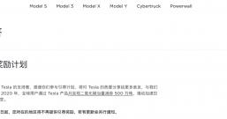 中国特斯拉取消6个月超级免费充电引荐奖励,美国也不例外