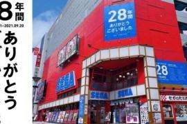 28年世嘉老店池袋GiGO9月20日闭馆 官方直播结业仪式