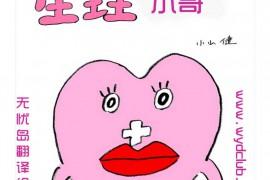 日本人气四格漫画——生理君~~科普sex知识哦